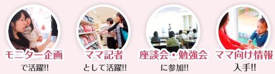 モニター企画で活躍/ママ記者として活躍/座談会・勉強会に参加!!/ママ向け情報入手!!