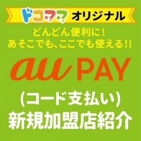 auPAY新規加盟店紹介